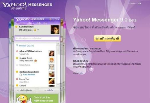 Yahoo! Messenger 9.0 BETAภาษาไทย